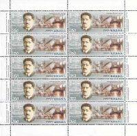 Инженер-металлург И.Тевосян, М/Л из 10м; 350 Драм x 10