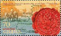 История армянской почты, 1м; 70 Драм