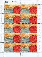 История армянской почты, М/Л из 10м; 70 Драм x 10