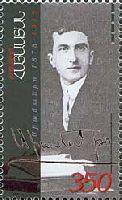 Поэт Сиаманто, 1м; 350 Драм