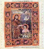 Армянская религиозная миниатюра, блок; 550 Драм