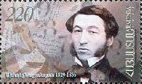 Писатель М.Налбандян, 1м; 220 Драм