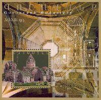 Монастырь Гошаванк, блок; 480 Драм