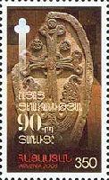 Памяти жертв геноцида армян, 1м; 350 Драм
