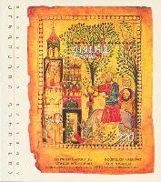 Армянская религиозная миниатюра, блок; 220 Драм