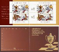 Армения - победитель шахматной Олимпиады в Турине'06, буклет из 2 серий