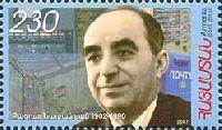 Государственный деятель Б.Налбандян, 1м; 230 Драм