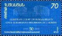50-летие Европейского Суда по правам человека, 1м; 70 Драм