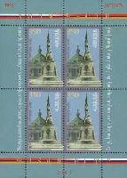 Мемориал - русское офицерское кладбище, М/Л из 4м; 350 Драм x 4