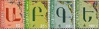 Стандарты, Армянский алфавит, 4м; 10, 25, 50, 100 Драм