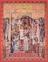 Создатель армянского алфавита Месроп Маштоц, блок; 560 Драм