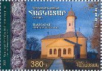 Совместный выпуск Армения-Румыния, Монастырь Хагигадар, 1м; 380 Драм