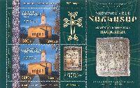 Совместный выпуск Армения-Румыния, Монастырь Хагигадар, блок из 2м и 2 купонов; 380 Драм x 2