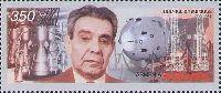 Ученый С. Кочарянц, 1м; 350 Драм