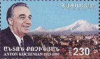 Партийный деятель А. Кочинян, 1м; 230 Драм