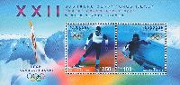 Зимние Олимпийские игры в Сочи'14, блок из 2м; 350, 1100 Драм