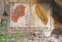 Археология, блок из 2м; 160, 220 Драм