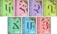 Стандарты, Армянский алфавит, 7м; 70, 120, 170, 220, 230, 280, 380 Драм