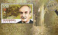 Герой Советского Союза, разведчик Г. Варданян, блок; 350 Драм