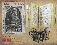 Книгопечатник Воскан Ереванский, блок; 650 Драм