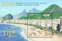 Олимпийские игры в Рио-де-Жанейро'16, блок; 650 Драм