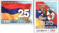 25 Годовщина независимости, 2м; 200, 300 Драм