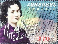 Писательница С. Тюсаб, 1м; 230 Драм