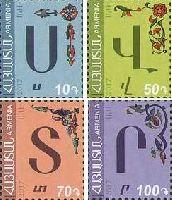 Стандарты, Армянский алфавит, 4м; 10, 50, 70, 100 Драм