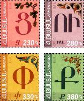 Стандарты, Армянский алфавит, 4м; 230, 280, 330, 380 Драм