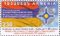 Организация Договора о коллективной безопасности, 1м; 230 Драм
