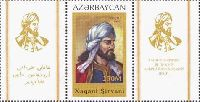 Поэт и философ Хагани Ширвани, 1м; 250 M