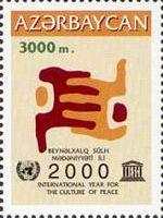 Международный год культуры, 1м; 3000 M