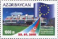 Азербайджан - член Совета Европы, 1м; 1000 M