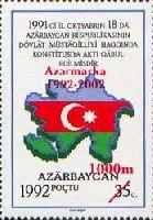 """10 лет образования компании """"Азермарка"""", надпечатка на № 002, 1м; 1000 M"""