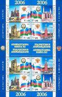 Год России в Азербайджане, М/Л из 2 серий и 2 купонов