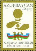 10 лет Государственного нефтяного фонда Азербайджана, 1м; 60г