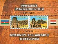 Совместный выпуск Азербайджан-Египет, 20-летие дипломатических отношений, блок из 2м; 60г х 2