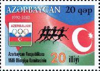 Национальный олимпийский комитет Азербайджанa, 1м; 20г