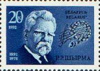 Композитор Г.Ширма, 1м; 20 коп