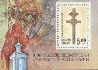 Крест Св.Евфросиньи Полоцкой, блок; 5.0 руб