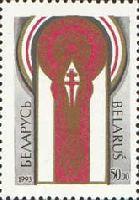 Cъезд белорусов, 1м; 50 руб