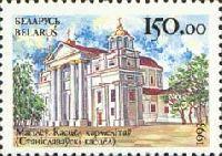 Костел в Могилеве, 1м; 150 руб
