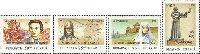 Деятели иcтории и культуры, 4м; 50, 75, 75, 100 руб