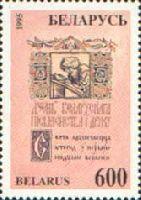 Белорусская письменность, 1м; 600 руб