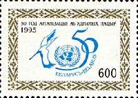 50-летие ООН, 1м; 600 руб