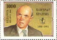 Писатель Крапива, 1м; 1000 руб