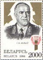 Mаршал Г.К.Жуков, 1м; 2000 руб