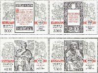 480-летие первого печатного издания, 4м; 3000 x 2, 4000, 7500 руб
