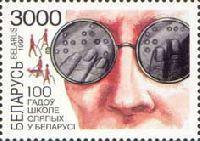 Школа слепых Белоруссии, 1м; 3000 руб