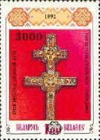 Надпечатка нового номинала на № 001 (Крест Св.Ефросиньи Полоцкой), 1м; 3000 руб